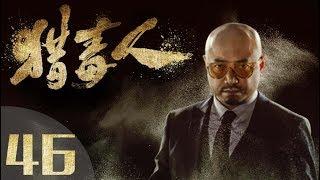 《猎毒人》The drug hunter 第46集(于和伟、张丹峰、侯梦莎、傅程鹏、吴秀波、徐峥、侯勇、王劲松主演)