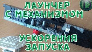 Лаунчер для запуска с системой ускорения | Механический лаунчер.