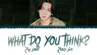 "Baixar AGUST D ""What Do You Think?"" arabic sub (مترجمة للعربية)"