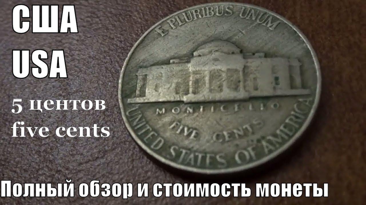 Юбилейные 1 и 5 центов. Отдельные экземпляры и наборы. Монеты сша в отличном качестве. Недорого.