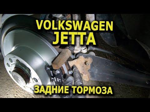 VW Jetta задние тормозные диски и колодки