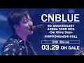 CNBLUE 「5th ANNIVERSARY ARENA TOUR 2016 Our Glory Days NIPPONGAISHI HALL」 ダイジェスト映像