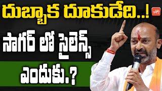 సాగర్ లో సైలెన్స్ ఎందుకు | Why Telangana BJP Sielnce In Nagarjuna Sagar Bypoll Campaign |YOYO TV