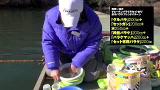 西田一知の両ダンゴ感覚のチョーチンバラグルセット釣り