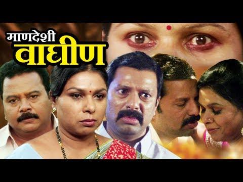 Mandeshi Waghin | Marathi Full Movie