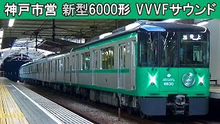 【イイ音♪】神戸市営の新型車6000形VVVFサウンド[日立hb-SiC]