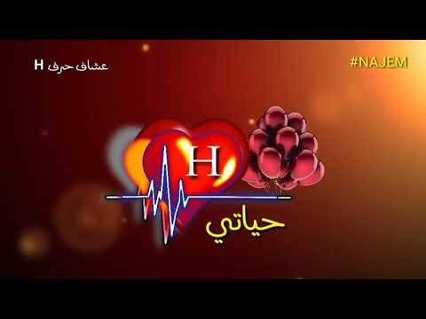 شعر حب عن حرف H Shaer Blog