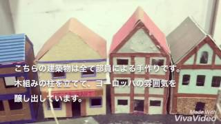 日本工業大学駒場中学・高等学校 第8回全国高等学校鉄道模型コンテスト2016