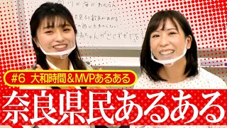 無料テレビで奈良県ニュースを視聴する