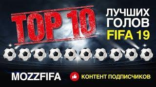 Лучшие голы FIFA 19 ТОП 10 1