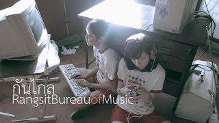 Rangsit Bureau of Music - กันไกล (MARY, RETWEETED) thumbnail