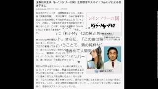 玉森裕太主演『レインツリーの国』主題歌はキスマイ!つんく♂による書き...