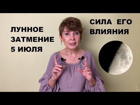 Лунное затмение 5 июля 2020. Его влияние