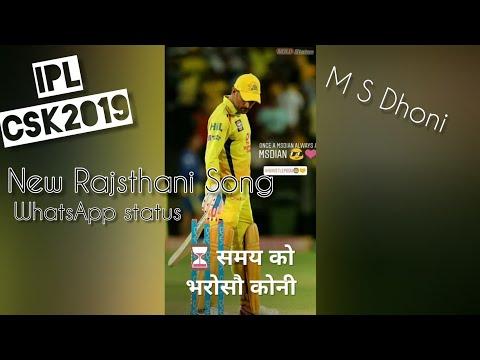 New Rajsthani Song WhatsApp Status Video || IPL 2019