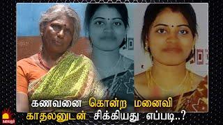 கணவனை கொன்ற மனைவி காதலனுடன் சிக்கியது எப்படி..? Epi 112   Kannadi   Kalaignar TV