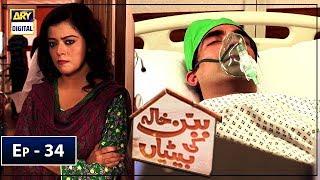 Babban Khala Ki Betiyan Episode 34 - 28th February 2019 - ARY Digital Drama