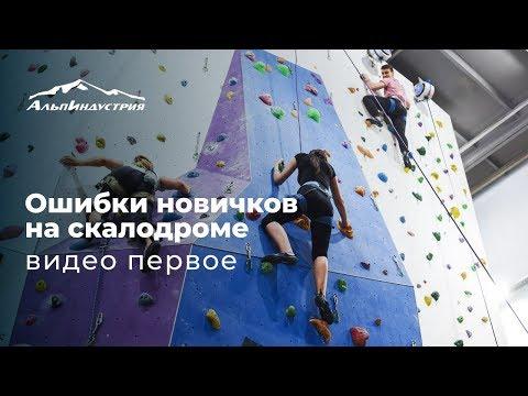 Ошибки новичков на скалодроме | Видео первое