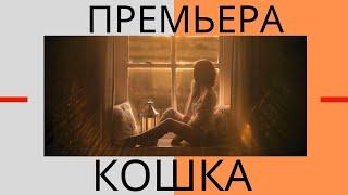 ПРЕМЬЕРА ПЕСНИ 2019 КОШКА