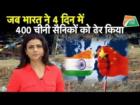भारत के हाथों