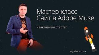 Мастер класс по выполнению заказа на сайт в Adobe Muse. #Видео 1