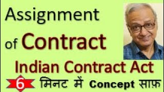 Notice of assignment of contract