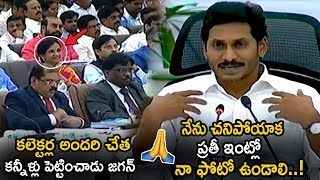 AP CM Ys Jagan Emotional Speech With Districr Collectors || Ys Jagan Press Meet || Life Andhra Tv