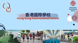 香港國際學校簡介 (香港最大既校園?)
