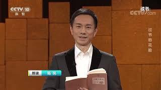 《读书》 20200203 冯骥才 《冯骥才散文》 过节的花脸| CCTV科教