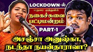 Madurai Muthu Non-Stop Comedy