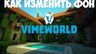 Как изменить Фон на vimeworld?