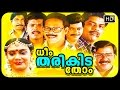 Malayalam full movie Dheem Tharikida Thom Malayalam comedy movie Dheem Tharikida Thom