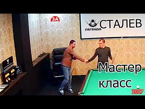 #ЕвгенийСталев #московскаяпирамида #мастеркласс #русскийбильярд