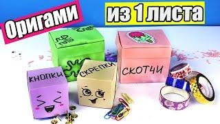 как сделать красивую коробочку для мелочей