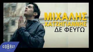 Μιχάλης Χατζηγιάννης - Δε φεύγω | Mixalis Xatzigiannis - De feugo - Official Video Clip