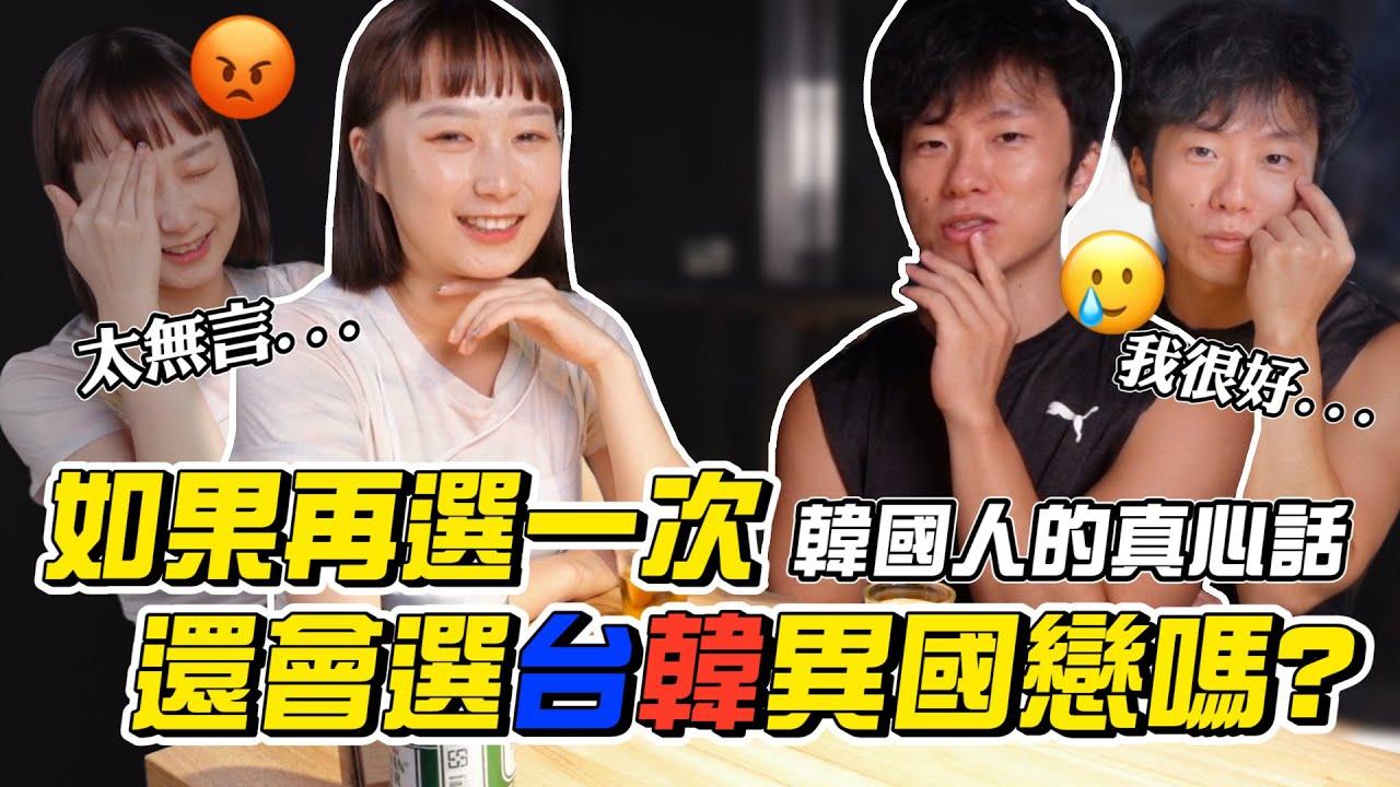 韓國人覺得跟台灣人交往會很辛苦嗎?台韓異國戀的故事和文化差異!韓國女生咪蕾|@韓國女婿 阿燦 아찬 【咪蕾Bar系列 EP7】