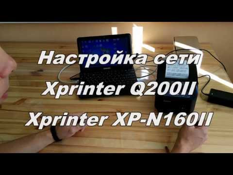 Настройка сети Xprinter Q200II / XP-N160II