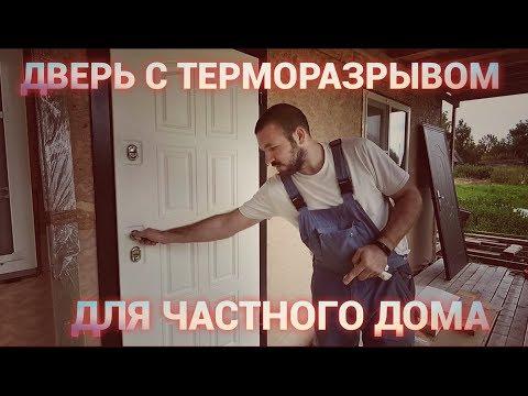Теплая дверь с терморазрывом для загородного дома TOREX Снегирь 60. Просто Константиновы