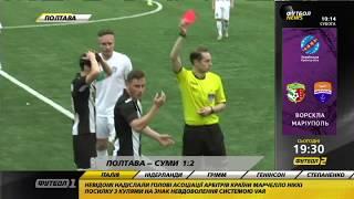 Футбол NEWS от 07.04.2018 (10:00)   Выборы президента УПЛ, Скандал в Первой Лиге
