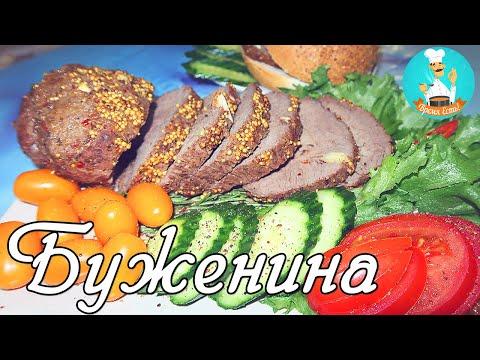 Буженина в фольге из говядины в духовке: пошаговый рецепт, как готовить буженину в домашних условиях