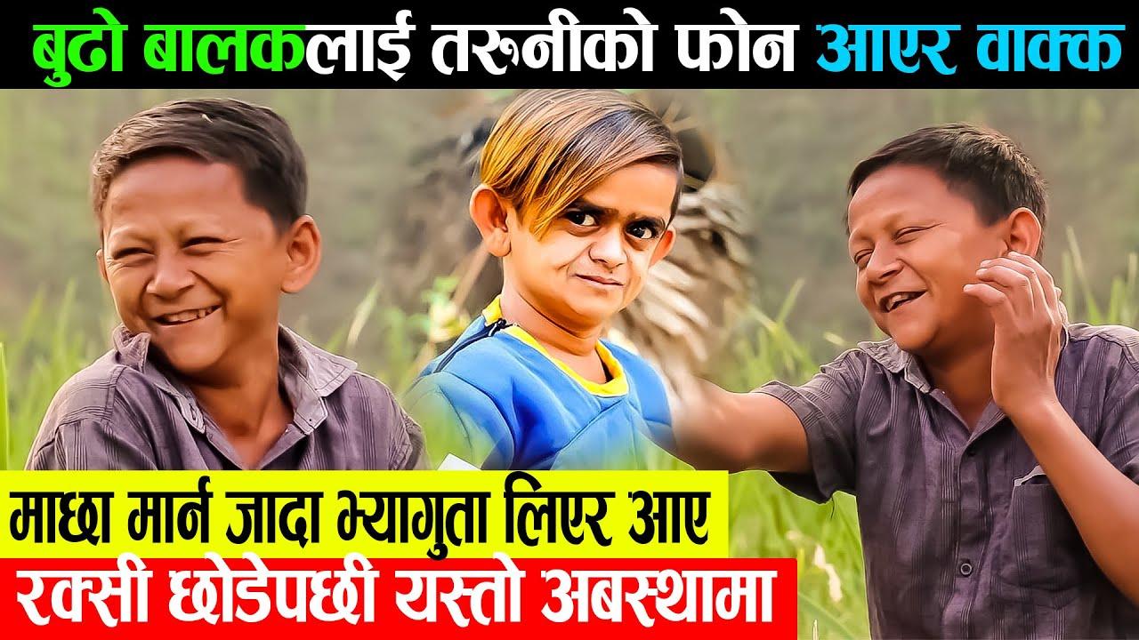 नेपाली छोटु  डनले बूढी लाइ कम्मरमा बाधेर हिड्ने - पहिलो चोटी गीत गाएर यसरी हँसाए गिर बहादुरले
