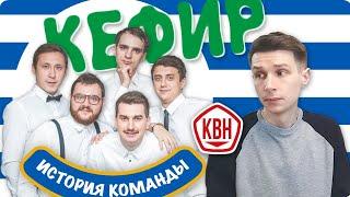 "История команды КВН ""Кефир"""