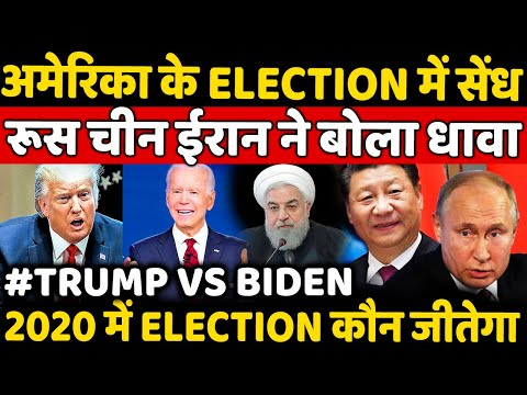 Russia China In Us Election,Russia Support Trump,China Support Joe Biden ,Us Intelligence Say ?