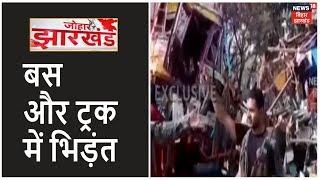Khunti: बस और ट्रक में सीधी टक्कर, 25 से ज्यादा लोग घायल | Johar Jharkhand