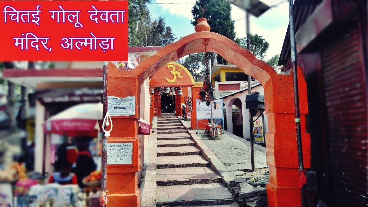 Image result for golu devta temple chitai