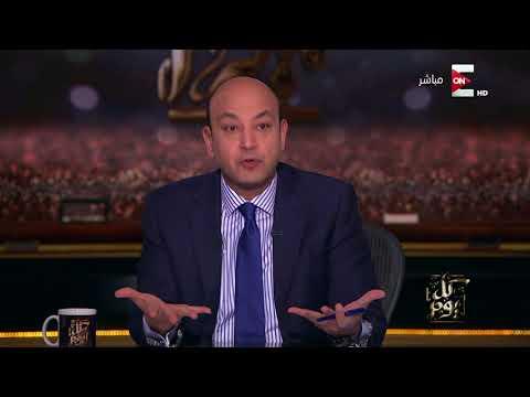 كل يوم - تعليق محمد صلاح بعد فوزه بجائزة أفضل لاعب إفريقي لعام 2017 من -BBC-  - 21:20-2017 / 12 / 11
