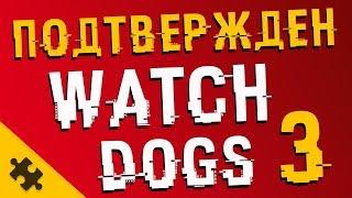 WATCH DOGS 3 -  уже СУЩЕСТВУЕТ / Ранняя версия (WD3 ПОДТВЕРЖДЕН!)