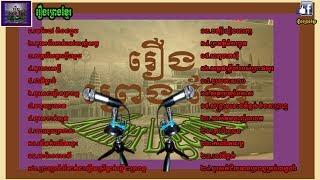 រឿងព្រេងខ្មែរ-កម្រងរឿងព្រេងចងក្រងដោយឆានែលរឿងព្រេងខ្មែរសម្រាប់កំដរអារម្មណ៍ប្រិយមិត្ត|Khmer Legend