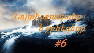 ՄԱՆՈՒԿՆԵՐԻ ԱՍՏՎԱԾԱՇՈՒՆՉ ⁄ #6 Նոյան տապանը և ջրհեղեղը
