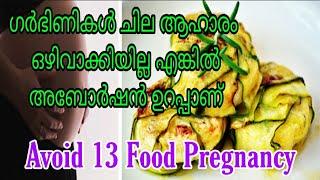 ഗർഭകാലത് ഒഴിവാക്കേണ്ട ഭക്ഷണങ്ങൾ | Foods To Avoid During Pregnancy | Pregnancy Foods || Par# 32