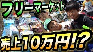 フリマ お祭りのフリーマーケットでクレーンゲームの景品やスクイーズやハンドスピナーを売ったら売上10万円!